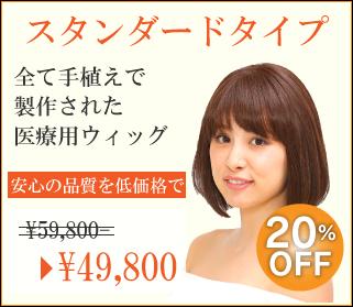スタンダードプラン 一律49800円
