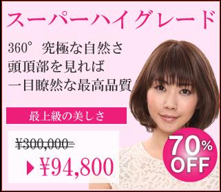 スーパーハイグレードプラン 一律94800円