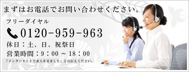 まずはお電話でお問い合わせください。