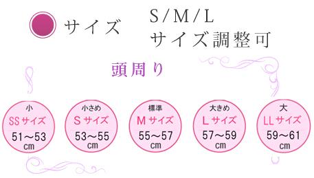 女性用かつらシルフィハイグレードタイプのサイズ