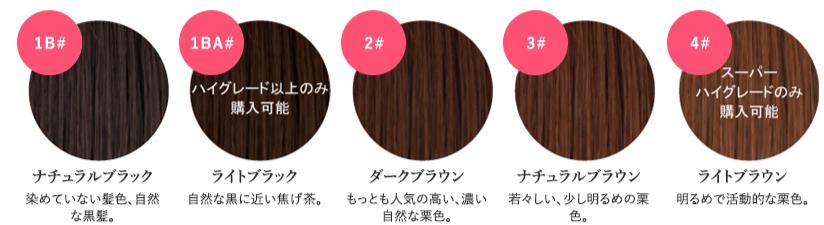 カラーの選び方