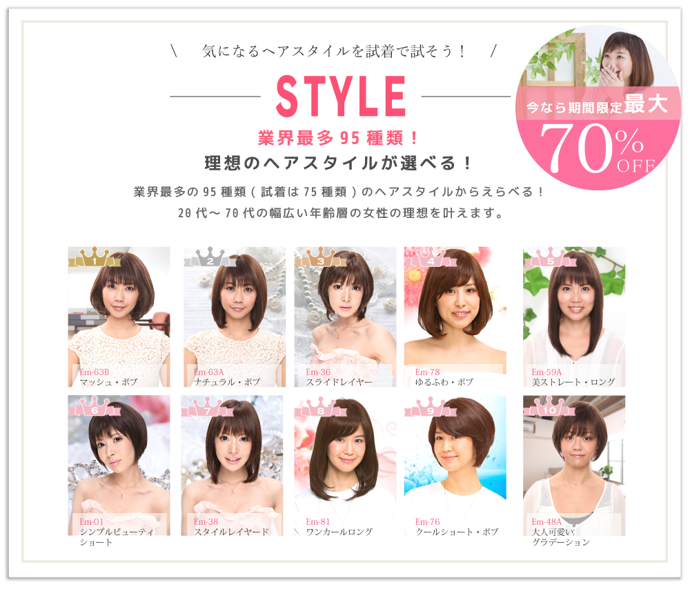 選べるヘアスタイル95種