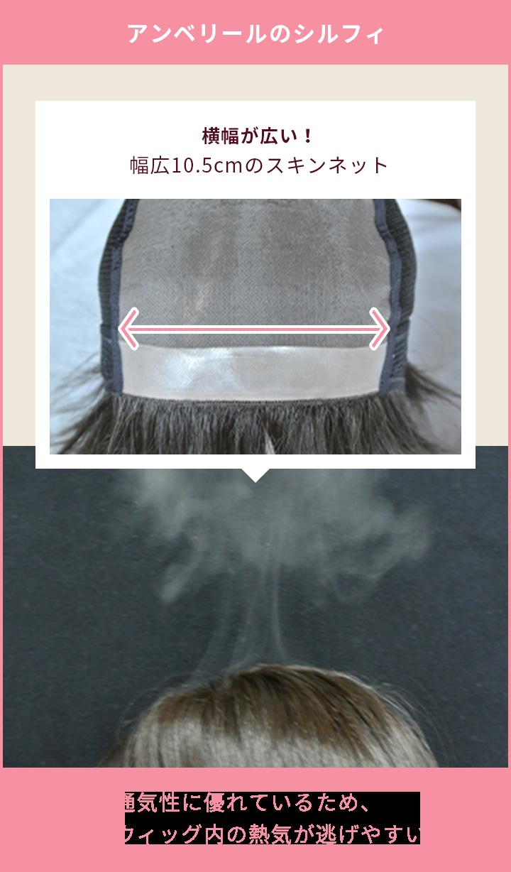 アンベリールのシルフィ 横幅が広い! 幅広10.5cmのスキンネット 通気性に優れているため、ウィッグ内の熱気が逃げやすい
