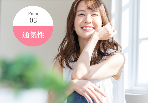 point03 通気性