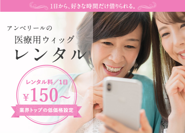 1日150円からの医療用ウィッグレンタルプラン